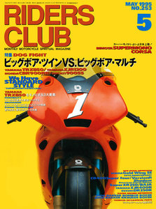 RIDERS CLUB 1995年5月号 No.253