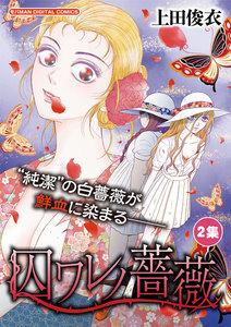 囚ワレノ薔薇 2巻