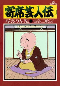 表紙『寄席芸人伝』 - 漫画