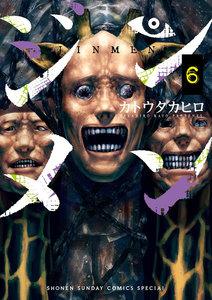 ジンメン (6~10巻セット)