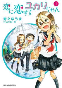 恋に恋するユカリちゃん 1巻