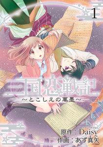 三国恋戦記 ~とこしえの華墨~ (1) 電子書籍版