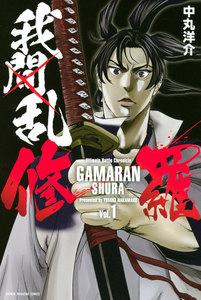 我間乱-修羅- (1) 電子書籍版