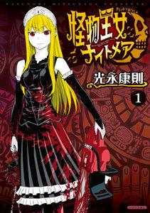 怪物王女ナイトメア (1) 電子書籍版