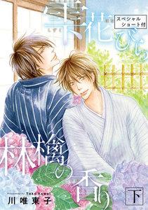 【新装版】雫 花びら 林檎の香り