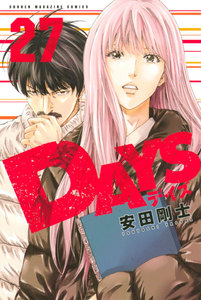 DAYS 27巻