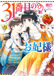 31番目のお妃様【電子特典付き】
