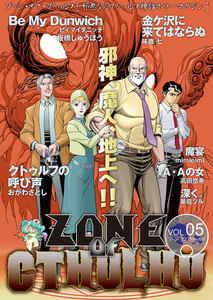 ZONE OF CTHULHU (ゾーン・オブ・クトゥルフ)Vol.5