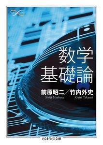 数学基礎論 電子書籍版