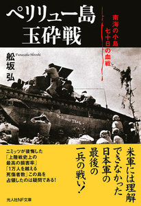 ペリリュー島玉砕戦 南海の小島 七十日の血戦 電子書籍版