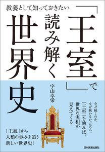 「王室」で読み解く世界史 電子書籍版