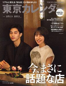 東京カレンダー 2019年6月号 電子書籍版