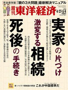 週刊東洋経済 2019年4月27日・5月4日合併号