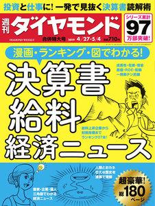 週刊ダイヤモンド 2019年4月27日・5月4日合併号