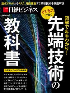 先端技術の教科書 電子書籍版