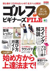 エイ出版社の実用ムック ゴルフビギナーズFILE