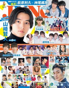 JUNON(ジュノン)2019年6月号(4月22日発売)