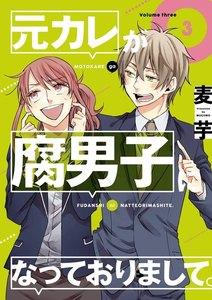 【デジタル版限定特典付き】元カレが腐男子になっておりまして。 3巻