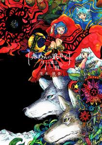 赤ずきんの狼弟子-月への遺言- 3巻