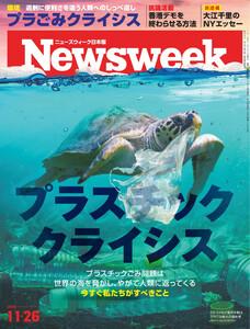 ニューズウィーク日本版 2019年11月26日号
