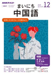 NHKラジオ まいにち中国語 2019年12月号