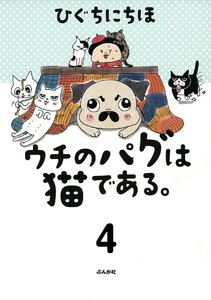 ウチのパグは猫である。(分冊版) 【第4話】