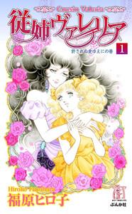 従姉ヴァレリア(分冊版) 【第1話】 電子書籍版