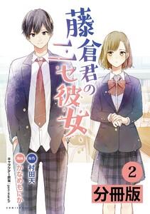 藤倉君のニセ彼女【分冊版】(コミックポルカ)2 電子書籍版