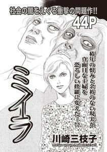 ブラック片付けSP~ミイラ~ 電子書籍版