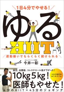 1日4分でやせる! ゆるHIIT 電子書籍版