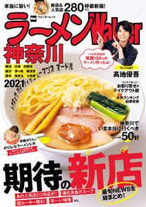 ラーメンWalker神奈川2021 電子書籍版