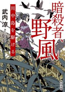 暗殺者、野風 川中島を駆ける 電子書籍版