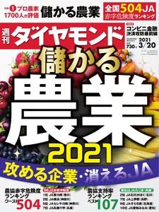 週刊ダイヤモンド 2021年3月20日号