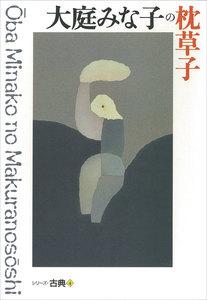 大庭みな子の枕草子 シリーズ古典(4) 電子書籍版