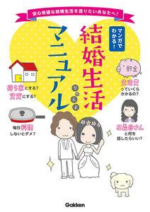 結婚生活マニュアル 電子書籍版