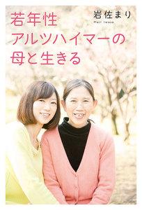 若年性アルツハイマーの母と生きる 電子書籍版