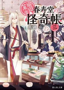 幽遊菓庵~春寿堂の怪奇帳~ 三 電子書籍版