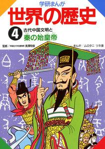 学研まんが世界の歴史4 古代中国文明と秦の始皇帝 電子書籍版