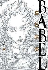 BABEL 5巻