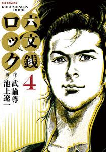 六文銭ロック 4巻