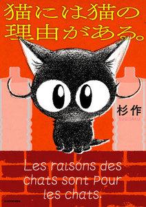 猫には猫の理由がある。 電子書籍版