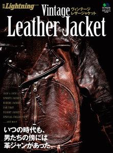別冊Lightningシリーズ Vol.99 ヴィンテージレザージャケット
