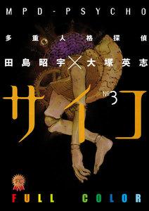 多重人格探偵サイコ フルカラー版3巻