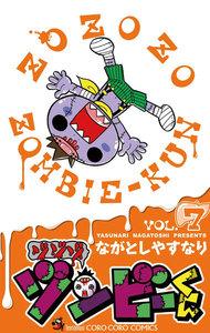 ゾゾゾ ゾンビ-くん 7巻