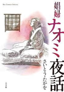 娼婦ナオミ夜話 電子書籍版