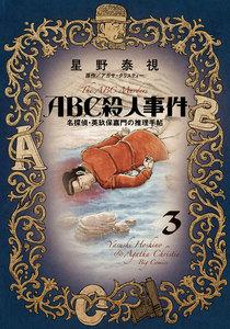 ABC殺人事件 (3) 名探偵・英玖保嘉門の推理手帖