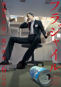 フラジャイル 病理医岸京一郎の所見 (6~10巻セット)