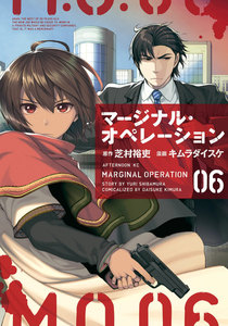 マージナル・オペレーション 6巻