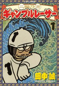 二輪乃書 ギャンブルレーサー (1~5巻セット)