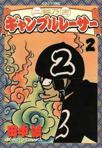 二輪乃書 ギャンブルレーサー 2巻